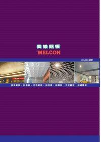 美樂鋁板 MELCON