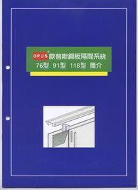 OPUS 歐普斯 鋼板隔間系統